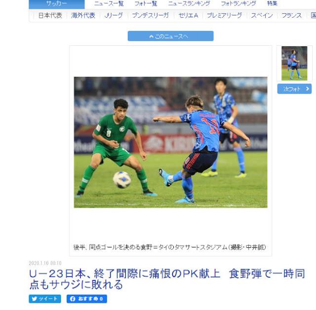U23 Nhật Bản ra quân thất vọng: Báo châu Á chỉ tên tội đồ khó ngờ 2