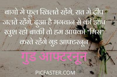 Latest Good Afternoon Shayari Image In Hindi [2020]