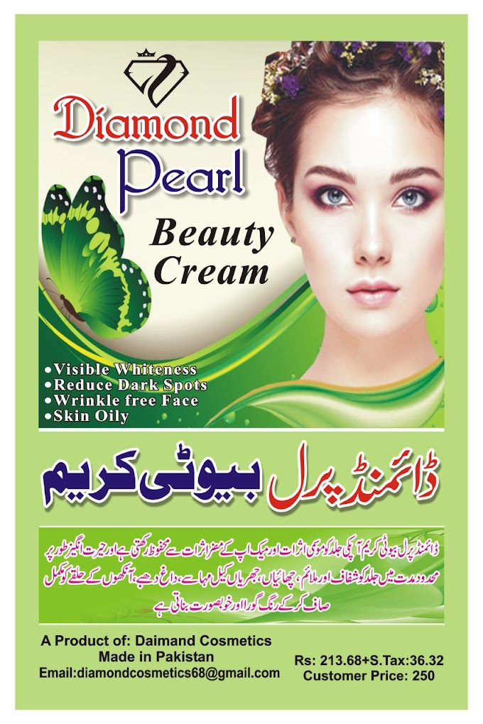 Diamond Pearl Beauty Cream BUY NOW