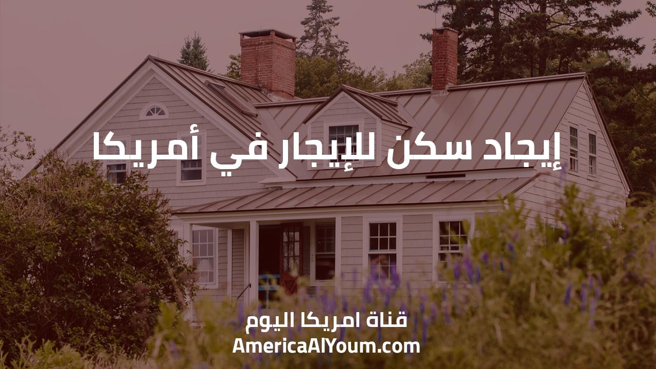 إيجاد سكن للإيجار في أمريكا
