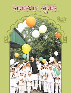 Download Rajasthan Sujas November 2019 in hindi pdf