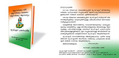 UDF ELECTION MANIFESTO