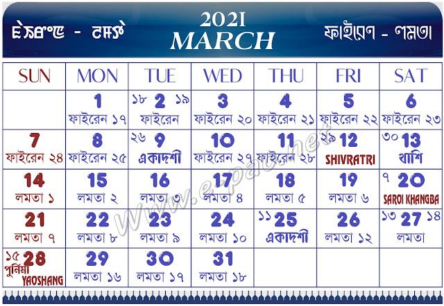 Manipuri (Meitei) Calendar 2021 March