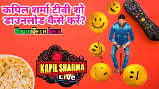 Kapil Sharma Tv Show Download Kaise Kare