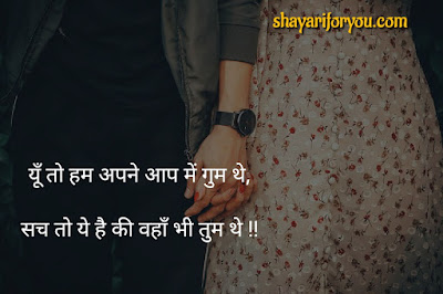 Romantic status, best romantic status in hindi