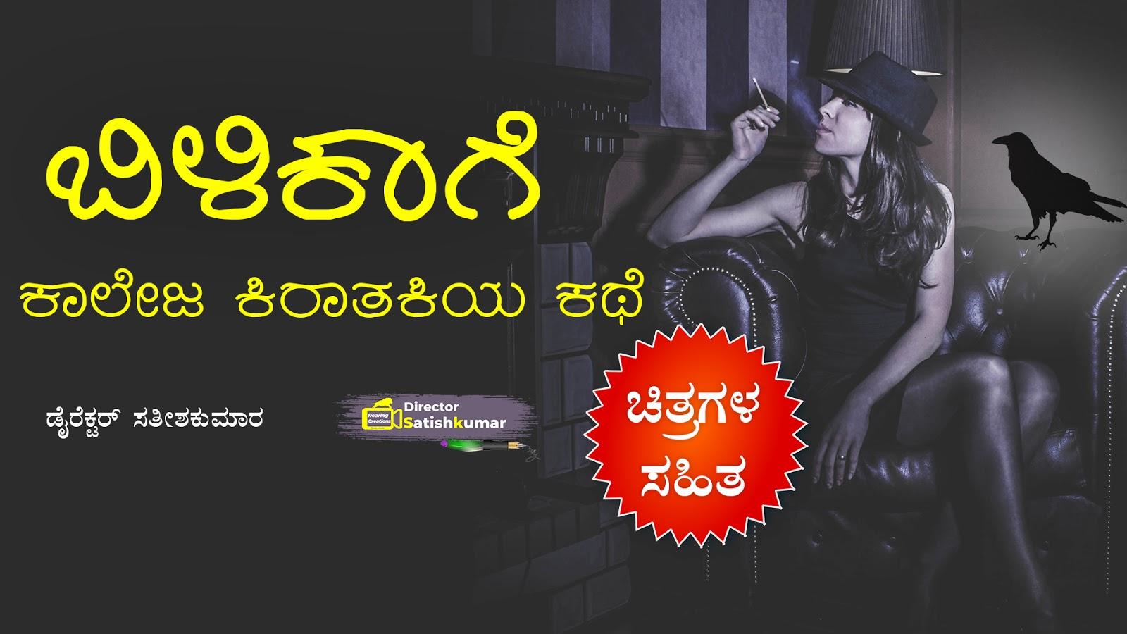 ಬಿಳಿಕಾಗೆ : ಕಾಲೇಜ ಕಿರಾತಕಿಯ ಕಥೆ - Kannada Short Story - Kannada Moral Story