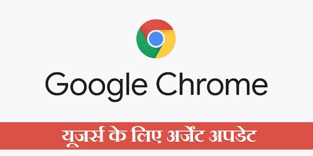 Google Chrome यूजर्स ध्यान दें, वरना आपका सिस्टम हैक हो जाएगा