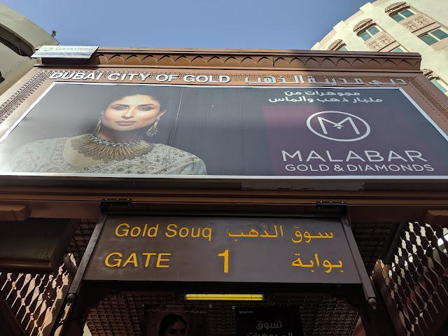 Вход на рынок золота в Дубай
