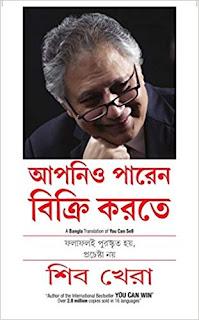 You Can Sell (আপনিও পারেন বিক্রি করতে) by Shiv Khera- Bangla Book You Can Sell (আপনিও পারেন বিক্রি করতে) by Shiv Khera