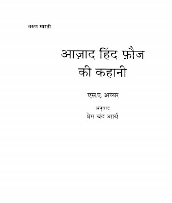 azad-hind-fauz-ki-kahani-by-s-a-ayyar-आजाद-हिन्द-फ़ौज-की-कहानी-एस.-ए.-अय्यर