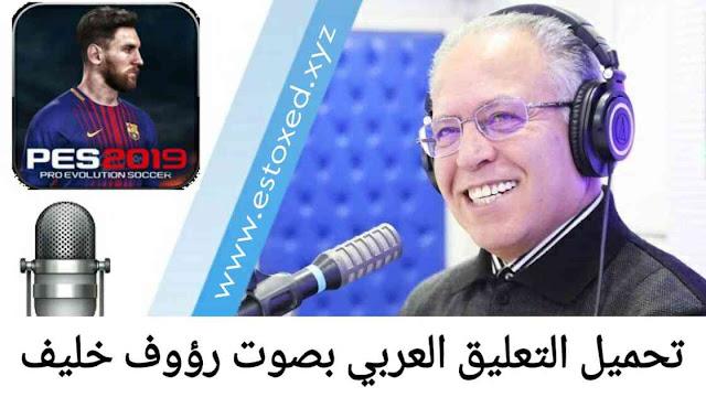 تحميل التعليق العربي Pes 2019 رؤوف خليف من ميديا فاير