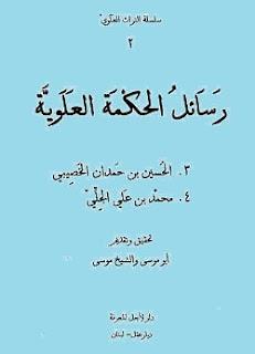 تحميل كتاب رسائل الحكمة العلوية pdf - الخصيبي والجلي