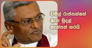 Chamal Rajapaksa makes his cash deposit for candidacy
