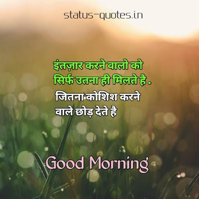 Best Whatsapp Good Morning Suvichar in Hindi 2021