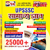 पूजा सामान्य ज्ञान : सभी प्रतियोगी परीक्षा हेतु हिंदी पीडीऍफ़ पुस्तक | Puja General Knowledge : For All Competitive Exam Hindi PDF Book