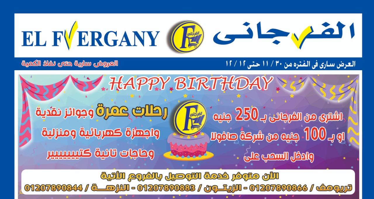 عروض الفرجانى من 30 نوفمبر حتى 12 ديسمبر 2019 عيد ميلاد الفرجانى