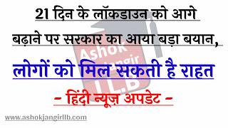 21 Day Lockdown News Hindi