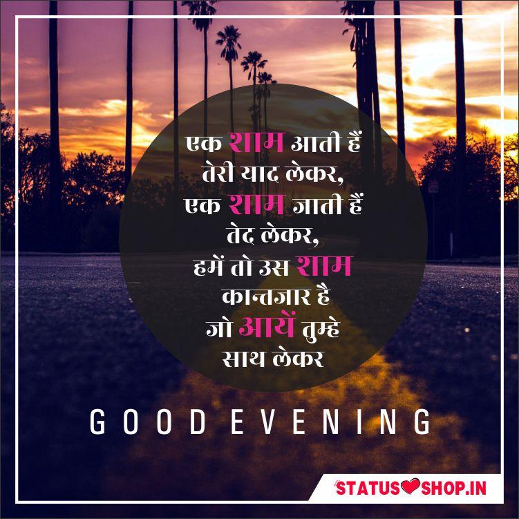 Good-Evening-Shayari