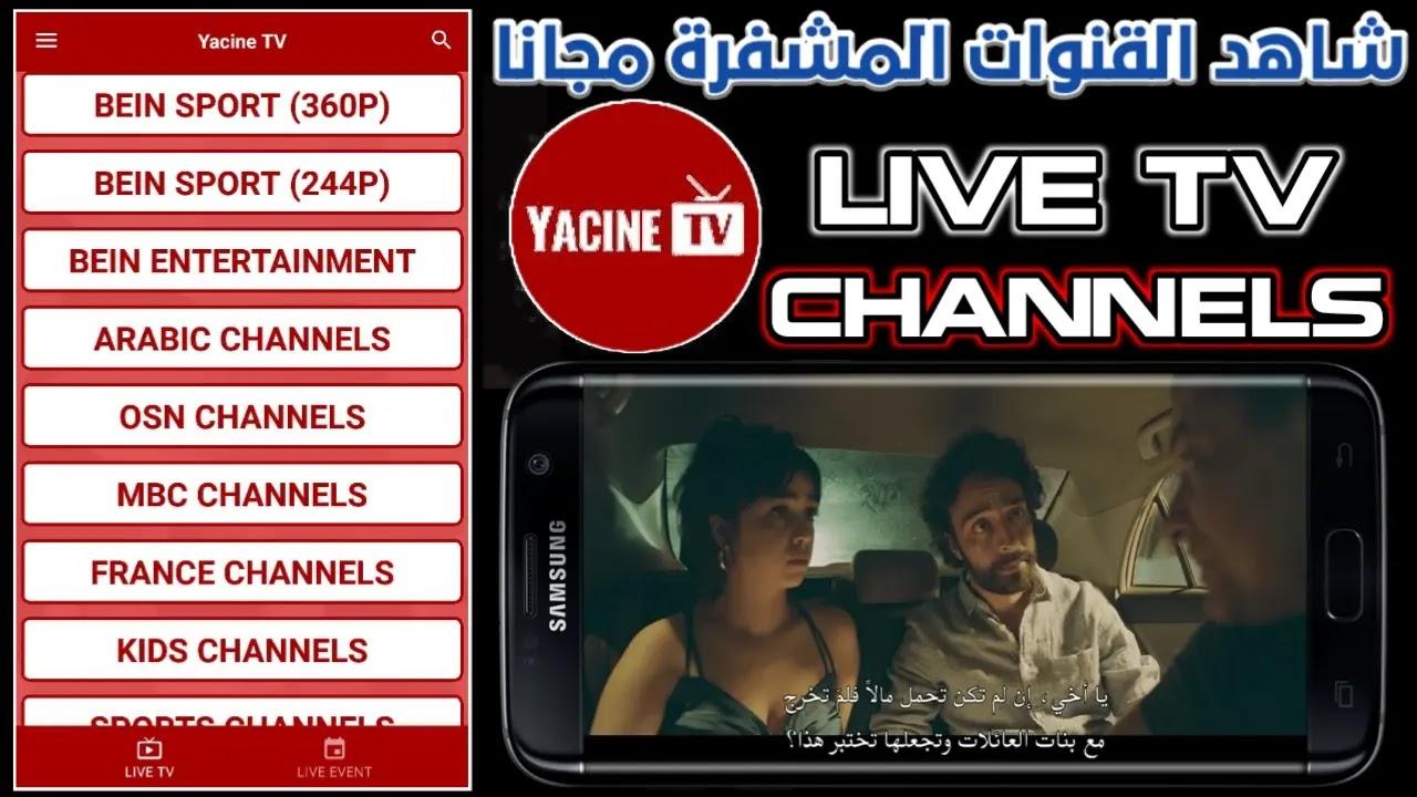 تحميل تطبيق ياسين تيفي Yacine Tv النسخة الأصلية   Yacine Tv Apk