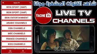 تحميل تطبيق ياسين تيفي Yacine Tv النسخة الأصلية | Yacine Tv Apk
