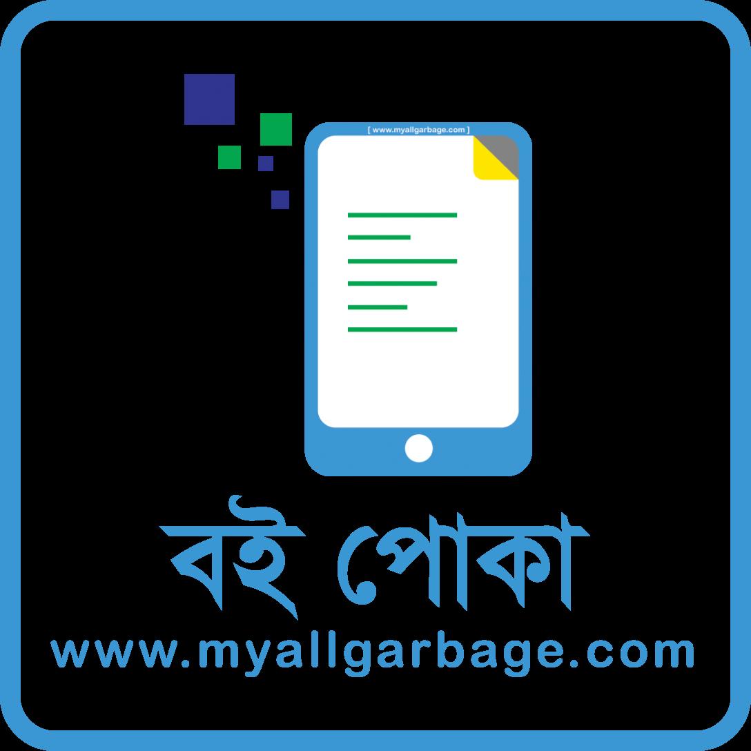 Online Bangla pdf Books