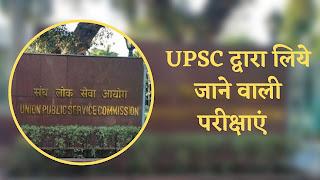 UPSC द्वारा लिये जाने वाली परीक्षाएं