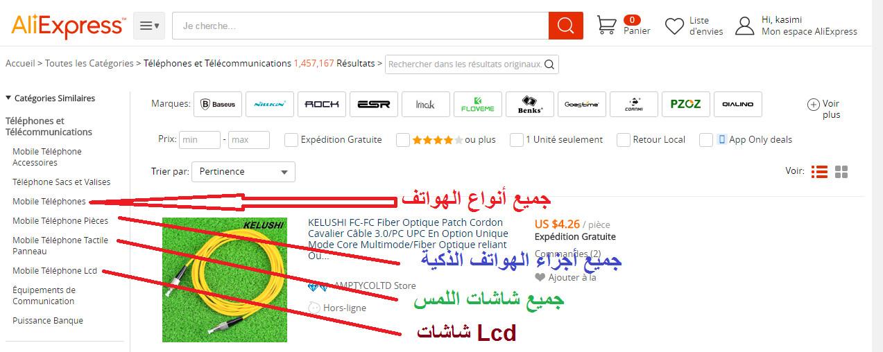 bd38cf12a ... أحسن حال وضمان وصول السلع بأحسن جودة، كما أنه يتوفر على أكبر مقر تجاري  في الصين مما جعل الموقع ينافس كبريات شركات التسويق عبر النت مثل Amazon و  Ebay.