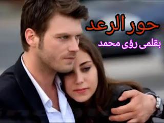 رواية حور الرعد الفصل الثالث 3 بقلم رؤي محمد