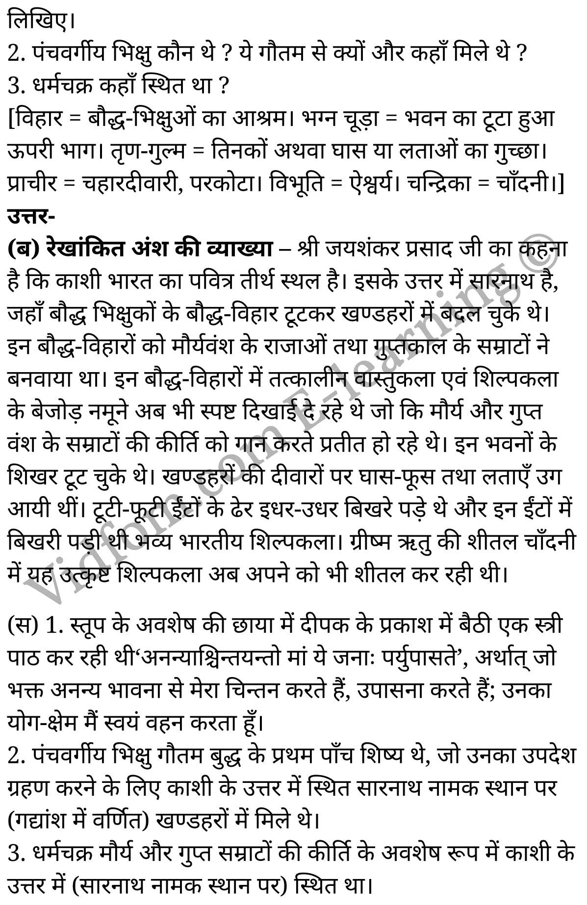 कक्षा 10 हिंदी  के नोट्स  हिंदी में एनसीईआरटी समाधान,     class 10 Hindi Gadya Chapter 2,   class 10 Hindi Gadya Chapter 2 ncert solutions in Hindi,   class 10 Hindi Gadya Chapter 2 notes in hindi,   class 10 Hindi Gadya Chapter 2 question answer,   class 10 Hindi Gadya Chapter 2 notes,   class 10 Hindi Gadya Chapter 2 class 10 Hindi Gadya Chapter 2 in  hindi,    class 10 Hindi Gadya Chapter 2 important questions in  hindi,   class 10 Hindi Gadya Chapter 2 notes in hindi,    class 10 Hindi Gadya Chapter 2 test,   class 10 Hindi Gadya Chapter 2 pdf,   class 10 Hindi Gadya Chapter 2 notes pdf,   class 10 Hindi Gadya Chapter 2 exercise solutions,   class 10 Hindi Gadya Chapter 2 notes study rankers,   class 10 Hindi Gadya Chapter 2 notes,    class 10 Hindi Gadya Chapter 2  class 10  notes pdf,   class 10 Hindi Gadya Chapter 2 class 10  notes  ncert,   class 10 Hindi Gadya Chapter 2 class 10 pdf,   class 10 Hindi Gadya Chapter 2  book,   class 10 Hindi Gadya Chapter 2 quiz class 10  ,   कक्षा 10 ममता,  कक्षा 10 ममता  के नोट्स हिंदी में,  कक्षा 10 ममता प्रश्न उत्तर,  कक्षा 10 ममता के नोट्स,  10 कक्षा ममता  हिंदी में, कक्षा 10 ममता  हिंदी में,  कक्षा 10 ममता  महत्वपूर्ण प्रश्न हिंदी में, कक्षा 10 हिंदी के नोट्स  हिंदी में, ममता हिंदी में कक्षा 10 नोट्स pdf,    ममता हिंदी में  कक्षा 10 नोट्स 2021 ncert,   ममता हिंदी  कक्षा 10 pdf,   ममता हिंदी में  पुस्तक,   ममता हिंदी में की बुक,   ममता हिंदी में  प्रश्नोत्तरी class 10 ,  10   वीं ममता  पुस्तक up board,   बिहार बोर्ड 10  पुस्तक वीं ममता नोट्स,    ममता  कक्षा 10 नोट्स 2021 ncert,   ममता  कक्षा 10 pdf,   ममता  पुस्तक,   ममता की बुक,   ममता प्रश्नोत्तरी class 10,   10  th class 10 Hindi Gadya Chapter 2  book up board,   up board 10  th class 10 Hindi Gadya Chapter 2 notes,  class 10 Hindi,   class 10 Hindi ncert solutions in Hindi,   class 10 Hindi notes in hindi,   class 10 Hindi question answer,   class 10 Hindi notes,  class 10 Hindi class 10 Hindi Gadya Chapter 2 in  hindi,    class 10 Hindi important questions in  hindi