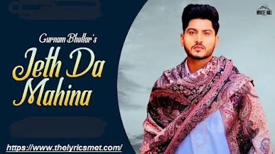 Jeth Da Mahina Song Lyrics | Harish Verma | Latest Punjabi Song | Gurnam Bhullar New Punjabi Song