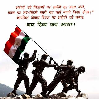 Kargil-Vijay-diwas-Status