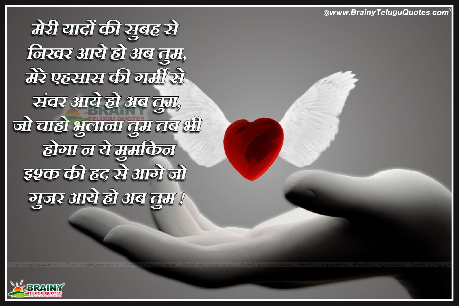 Best Love shayari in hindi with wallpapers Best hindi love shayari images Love shayari in hindi with deep kisses wallpapers pyar shayari in hindi heart