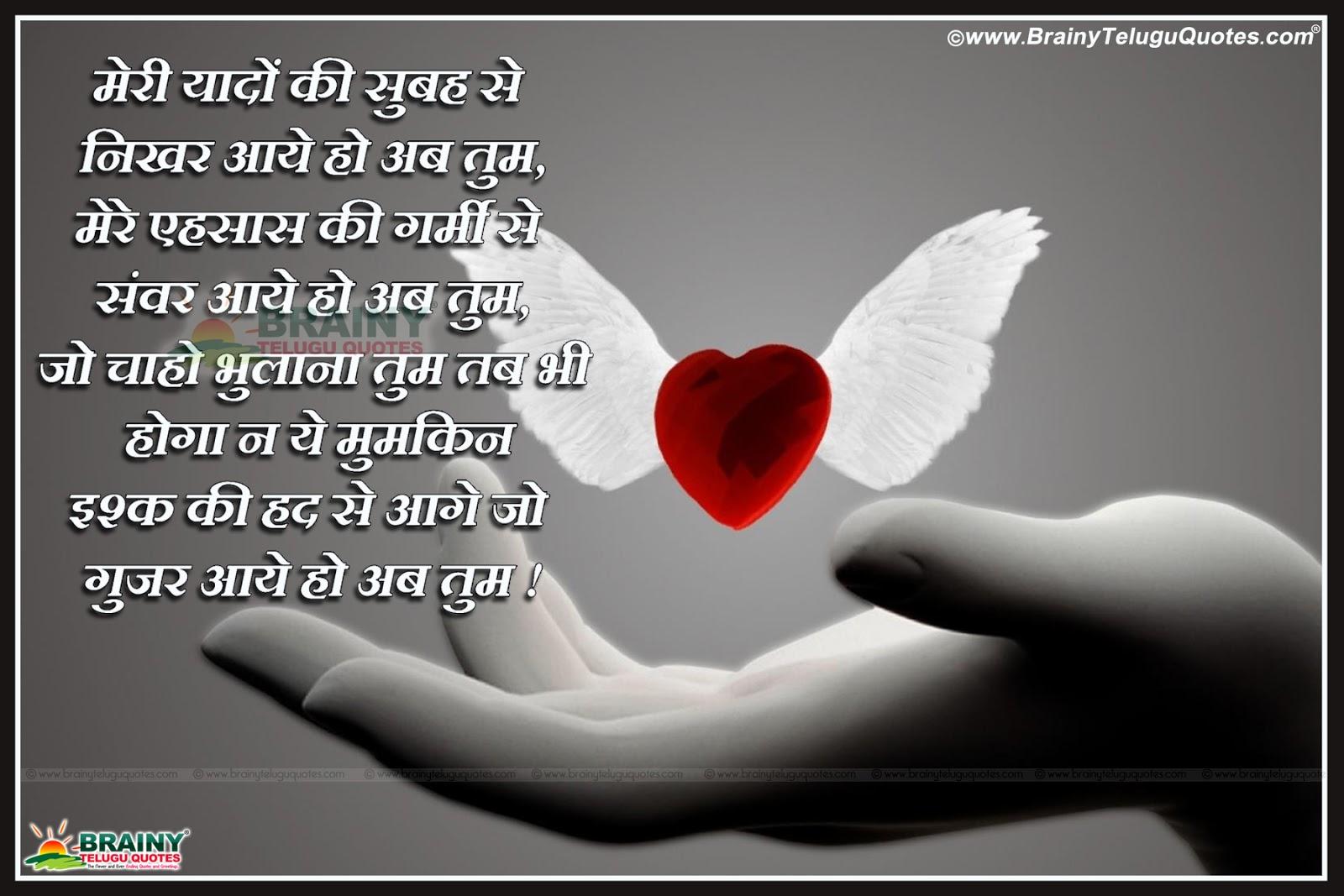 best love shayari in hindi with hd wallpapers