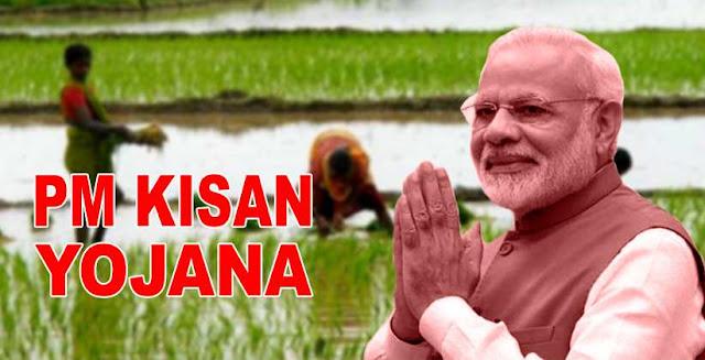 PM Kisan - जानिए किसको नहीं मिलेगा पीएम किसान सम्मान निधि योजना का लाभ
