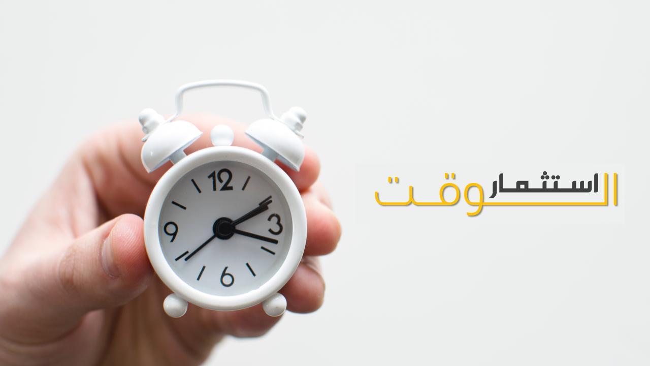 برزنتيشن عن ادارة الوقت والتخطيط