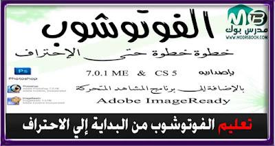 تعليم الفوتوشوب من البداية إلي الاحتراف PDF