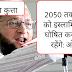 2050 तक भारत को इस्लामिक राष्ट्र घोषित करवाना है: ओवैसी