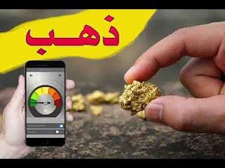 تحميل أفضل تطبيق للكشف عن المعادن والذهب بالهاتف