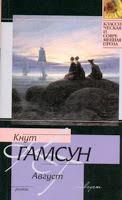 Книги в названиях которых месяцы года