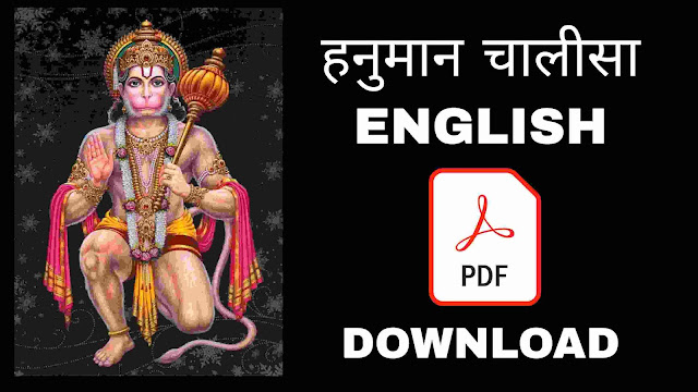 Hanuman Chalisa English PDF Free Download