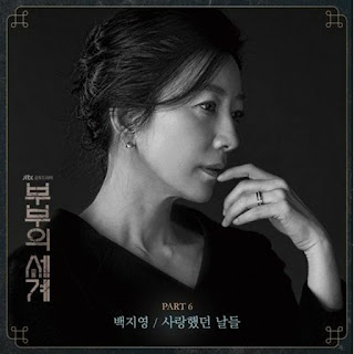 Baek Ji Young - The Days We Loved | The World of the Married Theme Song