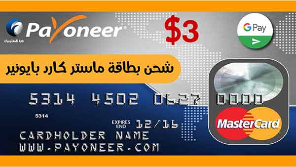 الربح,اموال,ماستر كارد,مواقع ربح المال,بايونير ماستر كارد,بطاقة ماستر كارد,ماستر كارد مجانا,بطاقة فيزا مجانا,شحن حساب بايونير,mastercard مجانا,طريقة شحن البطاقة الائتمانية,الحصول على mastercard مجانا,دولار  شحن بطاقة ماستر كارد بايونير بمبلغ 4 دولار يوميا مجانا,تطبيق ربح المال,شحن بطاقة بايونير,بايونير,payoneer