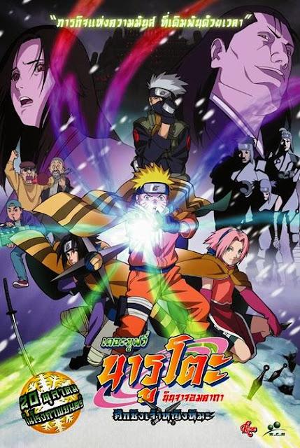 Naruto the Movie 1 ตอน ศึกชิงเจ้าหญิงหิมะ [HD][พากย์ไทย]
