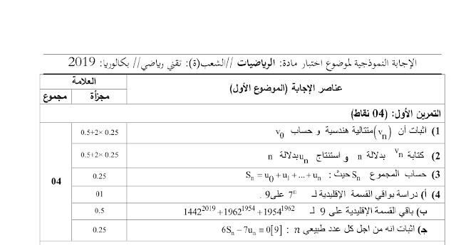 التصحيح الوزاري رياضيات بكالوريا 2019 شعبة تقني رياضي