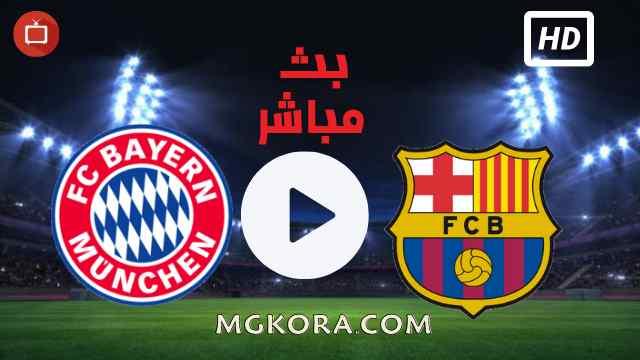 مشاهدة مباراة برشلونة وبايرن ميونخ بث مباشر اليوم 14-09-2021 في دوري أبطال أوروبا