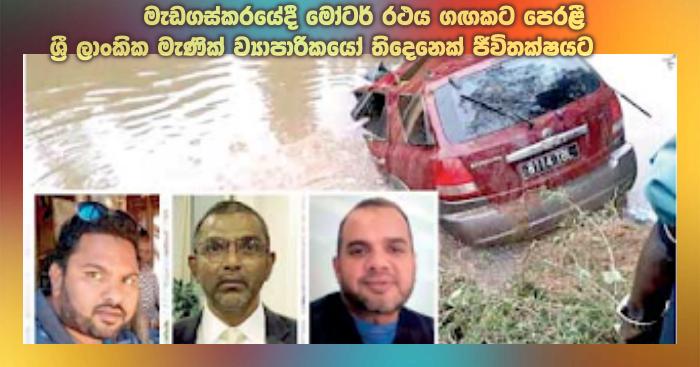 https://www.gossiplankanews.com/2019/11/sri-lankandeaths-madagaskar.html#more