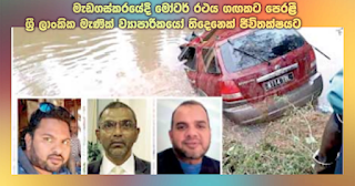 Motor car topples into river in Madagaskar ...  Three gem businessmen embrace death!
