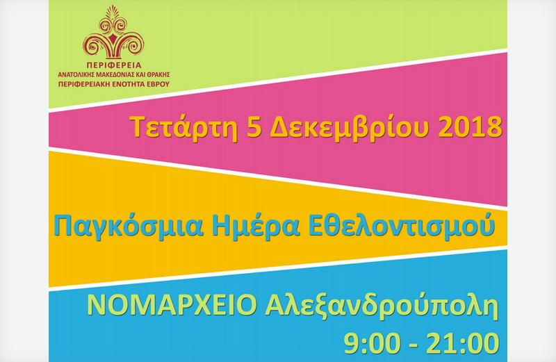 Αλεξανδρούπολη: Δράση της Π.Ε. Έβρου για την Παγκόσμια Ημέρα Εθελοντισμού
