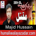 https://humaliwalaazadar.blogspot.com/2019/09/majid-hussain-nohay-2020.html