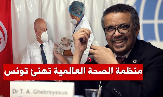 منظمة الصحة العالمية تهنئ تونس
